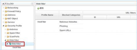 utm firewall tutorial web filter ウェブフィルター機能のプロファイル enterprise cloud knowledge