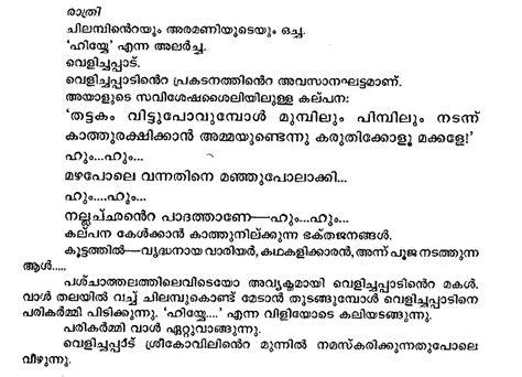 sap tutorial in malayalam malayalam thirakkathakal free download pdf