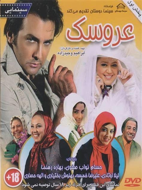 film g 30 s pki cd2 full movie iranian persian movies online aroosak
