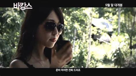 rekomendasi film movie korea korean movie 바캉스 vacance 2013 예고편 trailer youtube