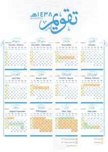 Pakistan Kalender 2018 Hijri Calendar 1438 2018 Calendar Printable