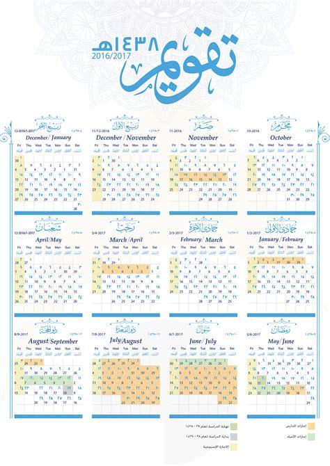 Calendrier Islamique 1439 Islamic Calendar 1438 Hijri Calendar 1438 Printable