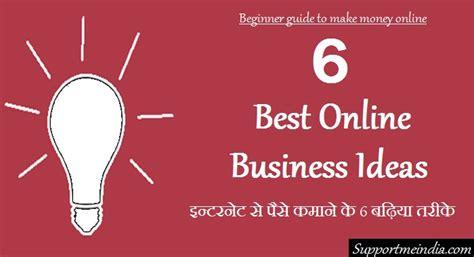 Best Online Business To Make Money - email padh kar per month 10 000 rupees kamane ki 5 websites