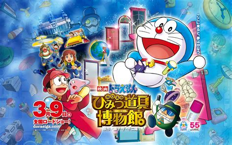 doraemon movie gadget museum doraemon the movie nobita s secret gadget museum live