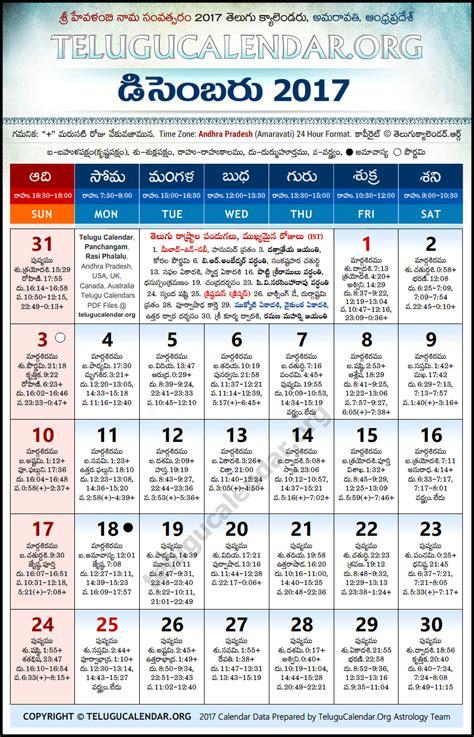 Calendar 2017 December Telugu Andhra Pradesh Telugu Calendars 2017 December