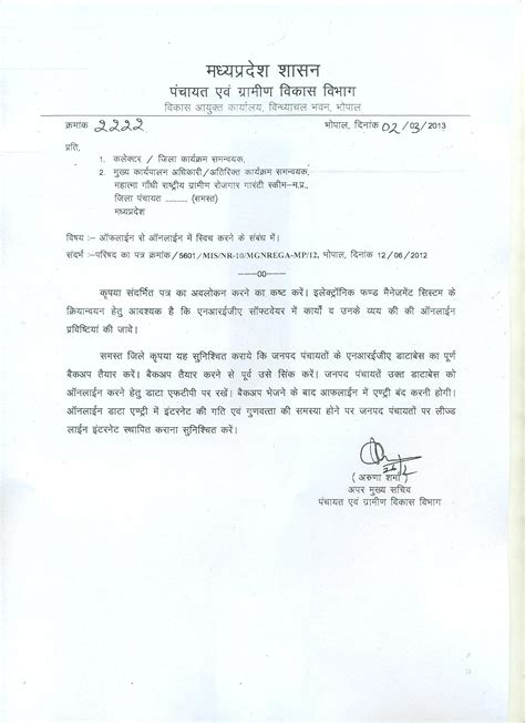 appointment letter ngo sle appointment letter ngo 28 images ngo appointment