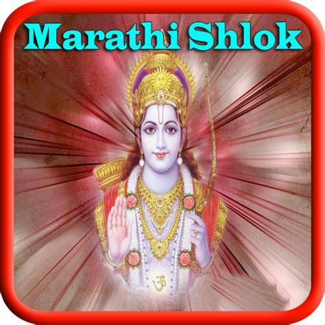 Pnb Gift Card - amazon com marathi shlok offline audio appstore for android