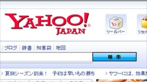 Search In Japan Yahoo Japan To Use Search News