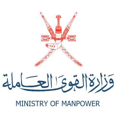 new year 2017 ministry of manpower oman new labour soon daruna development
