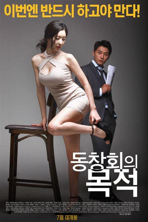 film hot korea 2015 subscene subtitles for purpose of reunion