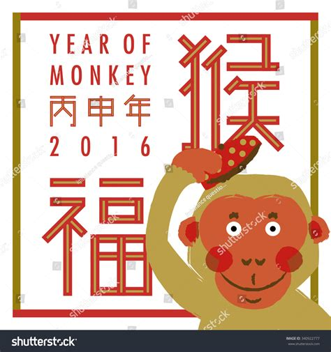 new year meaning monkey greeting in new year 2016 words meaning