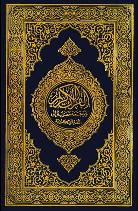 my book about the qur an books book the holy quran
