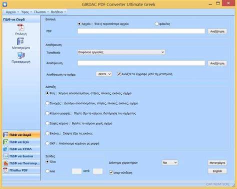 convert pdf to word greek pdf converter in greek