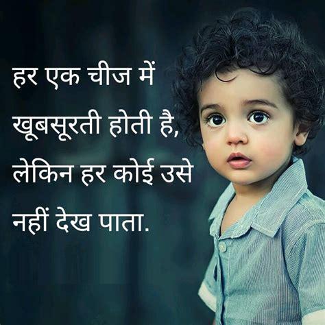 watsapp new life suvichar images hi images shayari anmol vachan hindi suvichar