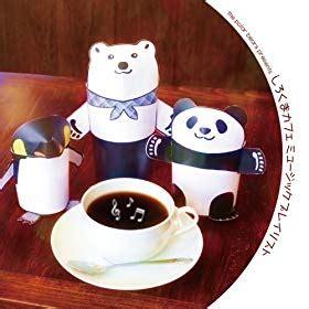 Gamis Misbi Nippon Standar co jp しろくまカフェ ミュージックプレイリスト various artists デジタル