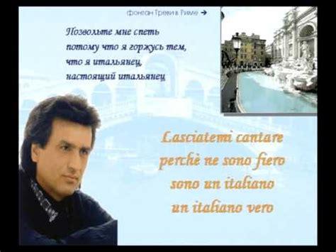 testo lasciatemi cantare vote no on toto cutugno l italiano lasciatemi cantare