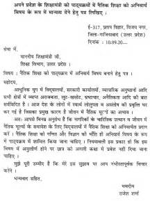 Application Letter To Principal For Scholarship In Hindi Hindi Application Letter Sample Critical Analysis Essay