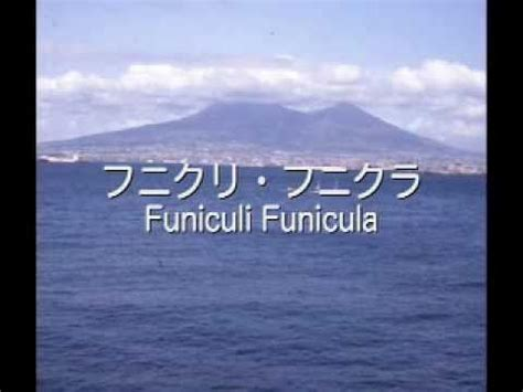 フニクリ フニクラ funicul 236 funicul 224 in japanese italy