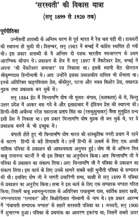 rabindranath tagore essay biography in hindi essay on rabindranath tagore in hindi