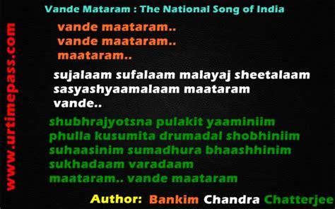 vande mataram song download in tamil free mp3 tamil songs download from the movie vande mataram