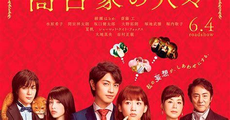 kumpulan film komedi romantis jepang sinopsis film jepang kodaike no hitobito 2016 kumpulan