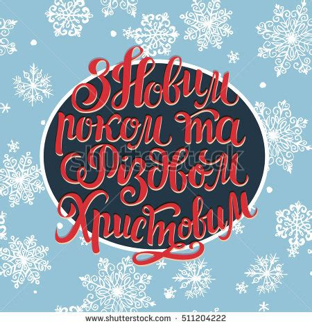 ukrainian christmas stock images royalty  images vectors shutterstock