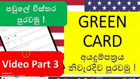 green card dv lottery  part