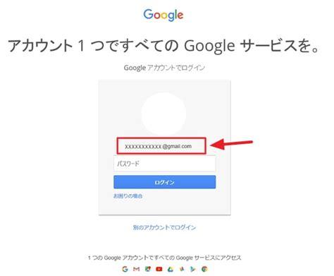 google images identify googleアカウント gmailアドレス パスワードを忘れた場合の確認 対処方法 enjoypclife net