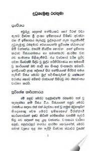 Sinhala Essay Books Free by Buy Sinhala Books On Line Sri Lankan Books Sinhala Books Books From Sri Lanka Buddhist Books