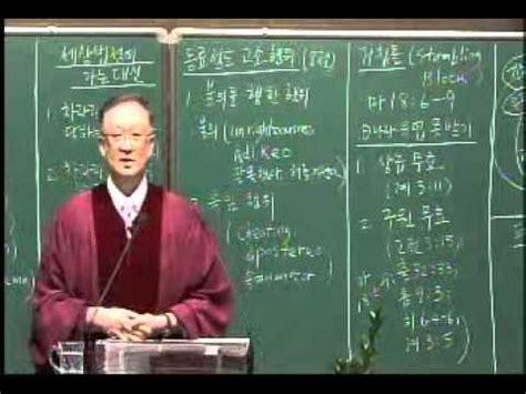 [고린도전서] c10강.하나님의 나라를 유업으로 받자 /황용현 목사/ youtube