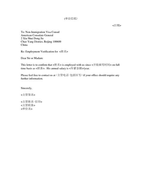 download sample employment verification letter templates for free