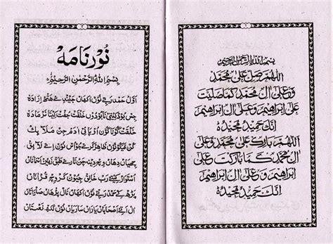 Doa Akasyah Kanzul Arasy noor nama arabic 163 1 43 madani propagation book shop