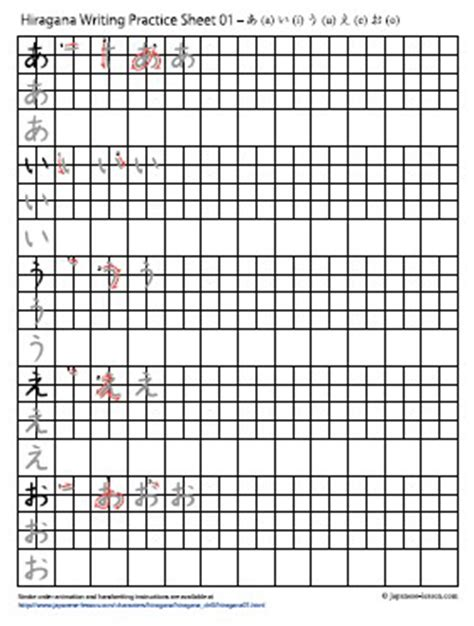 printable hiragana letters worksheets to practice writing hiragana sheets show the