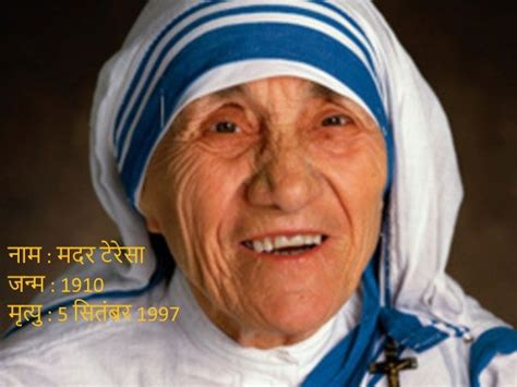 biography of mother teresa in malayalam language 25 best mother teresa biography ideas on pinterest