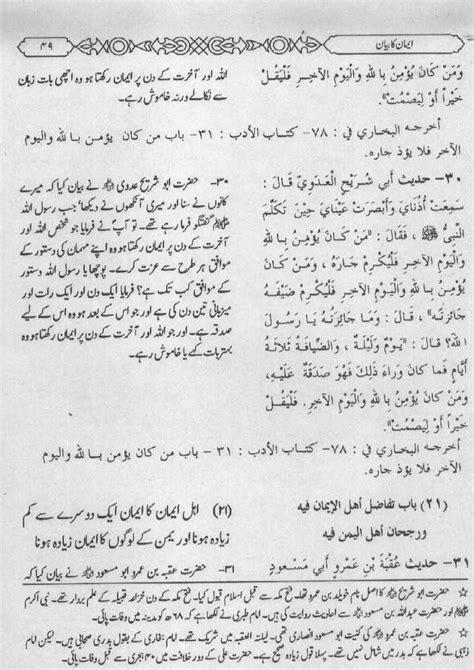 Hadith Bukhari And Muslim In Urdu Pdf - worldsinternet