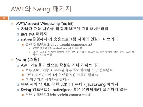 swing awt ppt 제 9 장 자바의 gui awt 와 swing powerpoint presentation