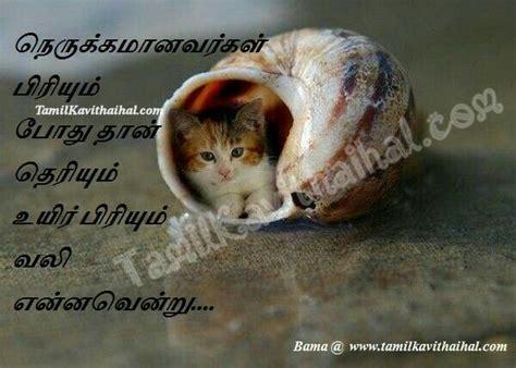 love failure heart touching messages malayalam love failure heart touching messages in tamil kadhal