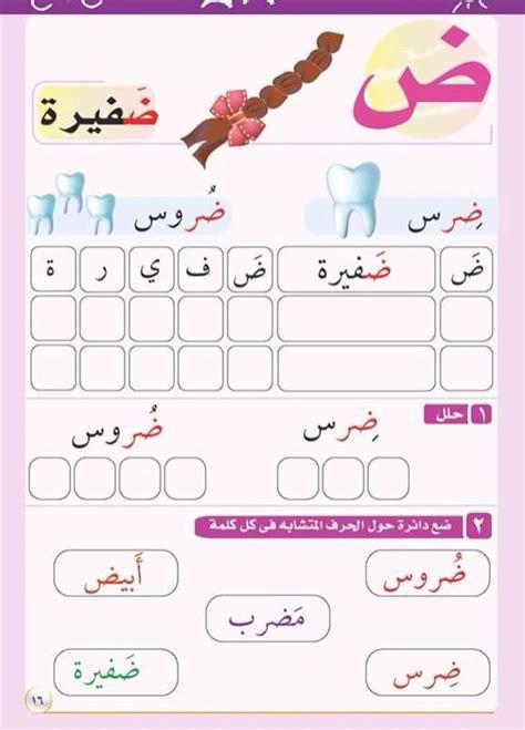 arabic sight words pin by ameer on ملزمة الأحرف العربية