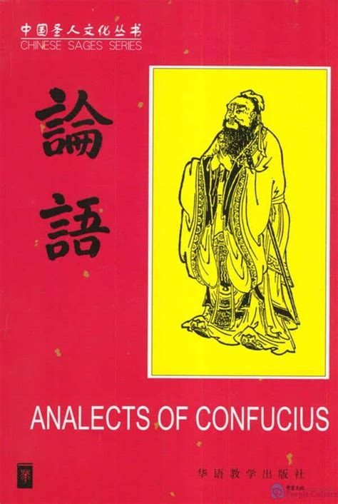 confucius the analects book analysis homework