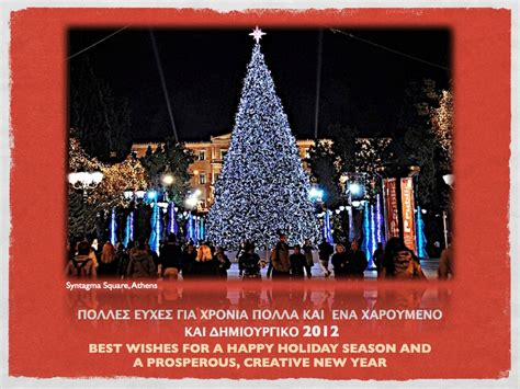 greek culture    merry christmas  happy  year