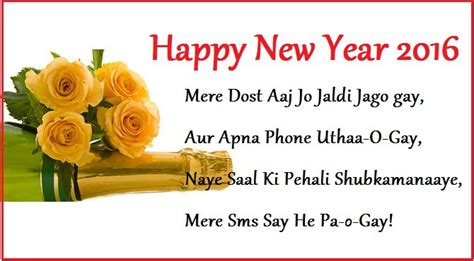 happy new year 2016 poem happy new year poetry 2016 hit maxz
