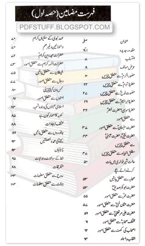 islami maloomat zakheera islami malumat sawalan jawaban pdf download
