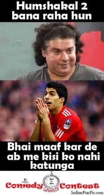 Hindi Meme Jokes - 11 hilarious hindi movie tv memes indian logic indian logic