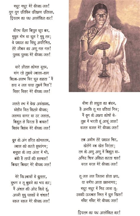 raskhan biography in hindi famous inspirational poems photograph poem by mahadevi