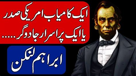 biography of abraham lincoln in urdu facts of abraham lincoln lincoln s ghost in hindi urdu