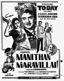 Manithan Maravillai 1962 Movie Mp3 Songs Download