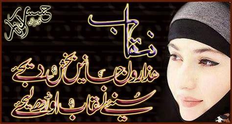 best shayari urdu best urdu shayari quotes quotesgram