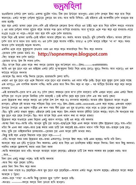 bengali golpo chodar golpo