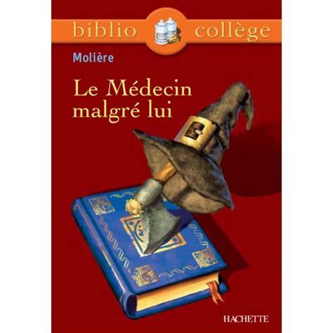 2013949774 bibliocollege le medecin malgre bibliocoll 232 ge le m 233 decin malgr 233 lui moli 232 re e books