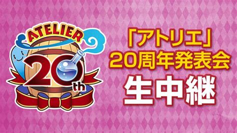 sophies world 20th anniversary 1474602282 atelier 20th anniversary presentation set for june 7 new title announcement teased gematsu